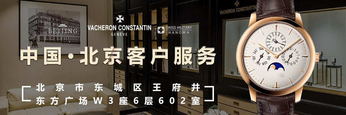 北京江诗丹顿维修中心教你保养手表表带