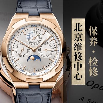手表保养-(图)北京江诗丹顿维修中心